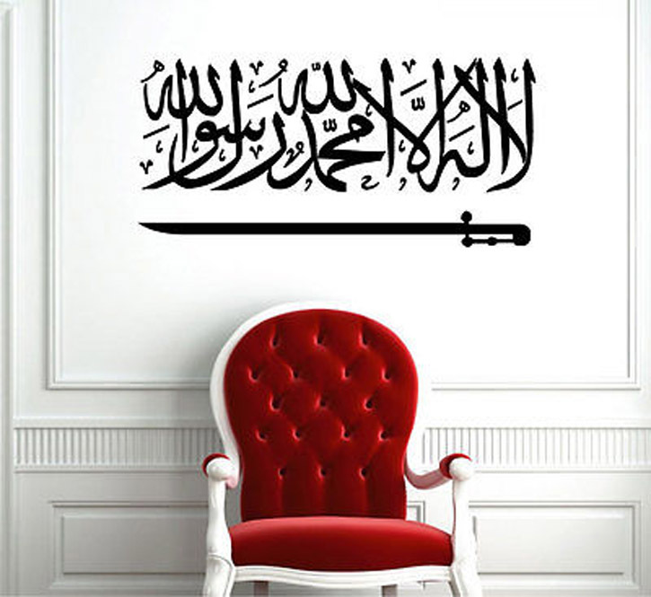 Islamic Vinyl Wall Sticker Art Decal Arab Islam Muslim