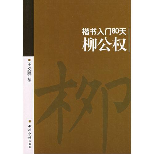 Chinese Calligraphy Book Learn Liu Gongquan Kaishu Regular Script 80 Days Model China