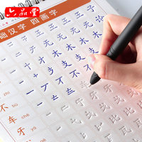 1 pcs 새로운 매직 그루브 영어/번호 어린이를위한 중국 서예 카피 북 어린이 연습 서예 연습 도서 libros