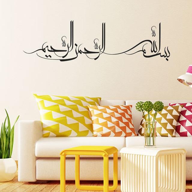 Morden Muslim Arabic Calligraphy Art Islam Wall Stickers Allah ...