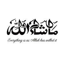 -09 para masha allah islâmica adesivos de parede do carro arte vinil decalque adesivo caligrafia muçulmano mural decoração estilo do carro 20x9.5cm