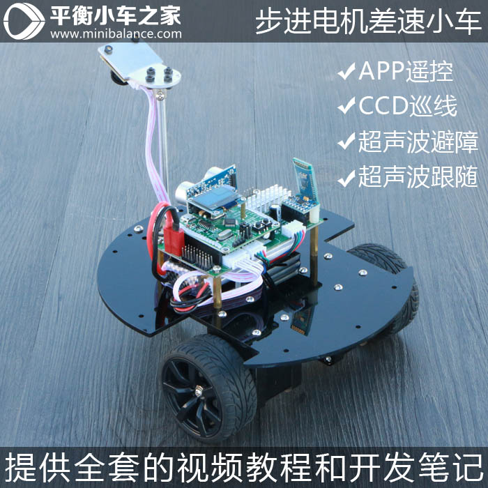 Stepper Motor Version Two Wheel Differential Smart Car Differential Steering Unit STM32 Remote CCD Patrol LineStepper Motor Version Two Wheel Differential Smart Car Differential Steering Unit STM32 Remote CCD Patrol Line