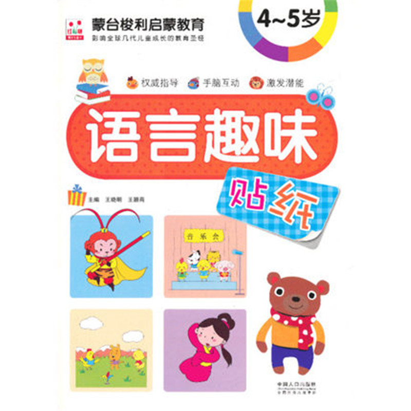 Chinese Fun Language Sticker Activity Book Montessori education enlightenment 4-5years old Chinese kids Free Shipping angry birds fowl play sticker activity book