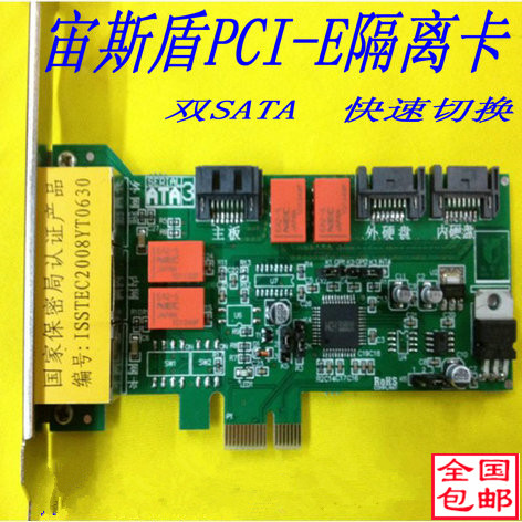 Enhanced  Physicalsecurity  Network Isolation Card
