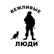 15X11CM Cartoon Funny Polite People Soldier With Cat Vinyl Decals Car Sticker