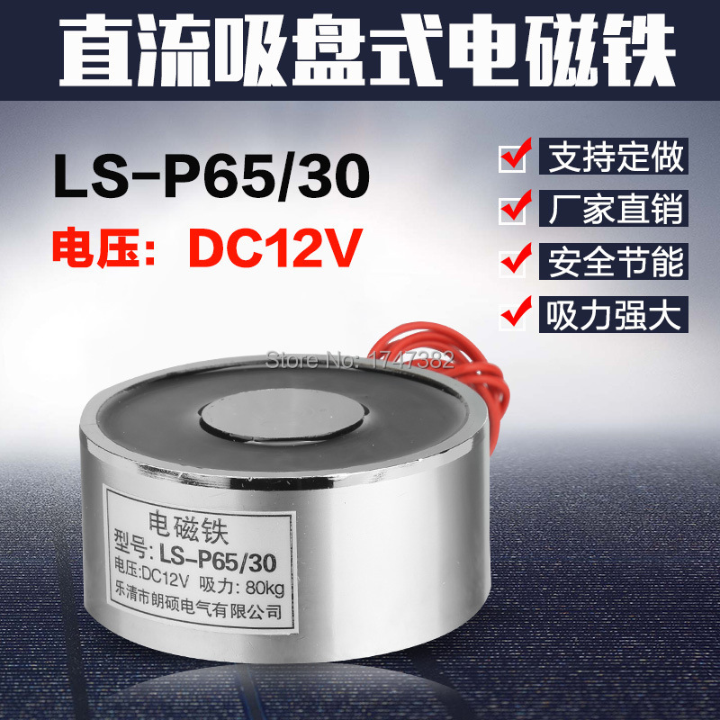P65/30 Holding Electric Magnet Lifting 80KG Solenoid Holding Solenoid Electromagnet DC 12V 24V 24v 40kg 88lb 49mm holding electromagnet lift solenoid x 1