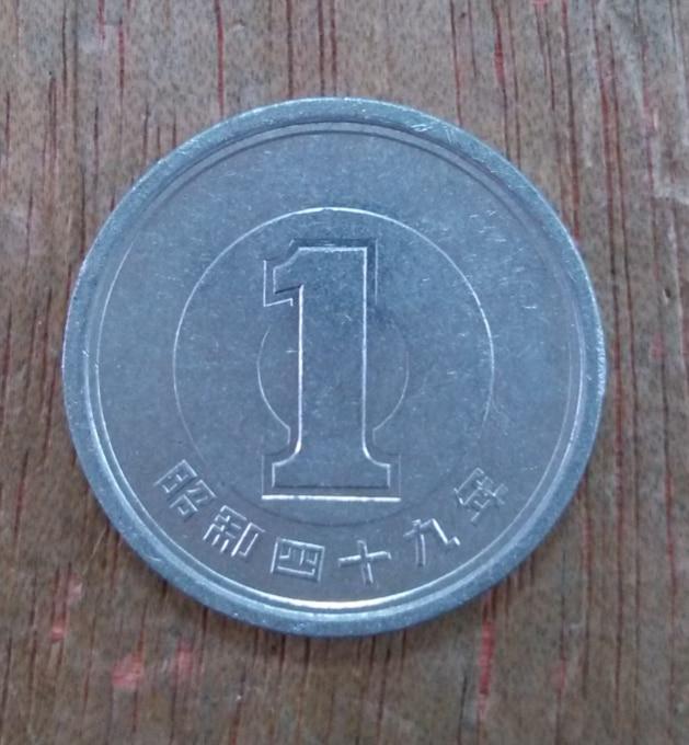 20mm árvore Jovem Japão 1 Yen Moeda Estado Usado Ano Aleatório