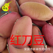 Red beans wholesale knife uncommon TCM sword bean Guan Daodou Ma Daodou powder processing of various specifications