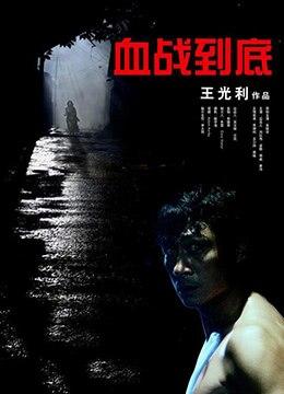 《血战到底》2006年中国大陆喜剧电影在线观看