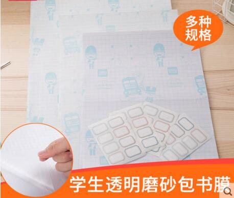 The transparent frosted cover of the book cover is thickened with 30 pieces of 16K/32K/A4 waterproof free shoppingThe transparent frosted cover of the book cover is thickened with 30 pieces of 16K/32K/A4 waterproof free shopping
