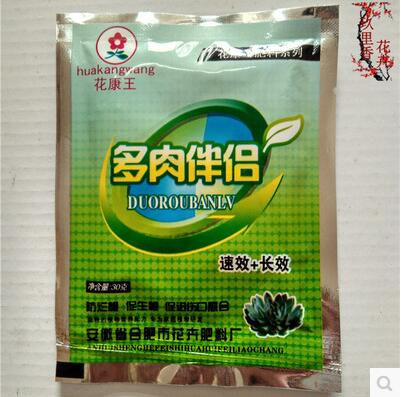 Fleshy succulents special fertilizer companion anti-root rot and promote wound healing e ...