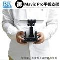 DJI Mavic Pro аксессуары пульт дистанционного управления 4-12 дюймов мобильный телефон плоский кронштейн расширение клип
