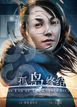 《孤岛终结》2017年中国大陆剧情,科幻电影在线观看