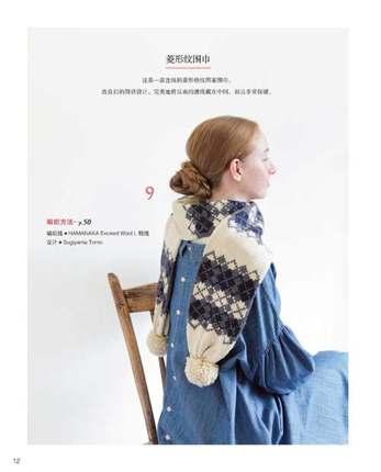 chines tradicional padrao de camisola agulha livro 01