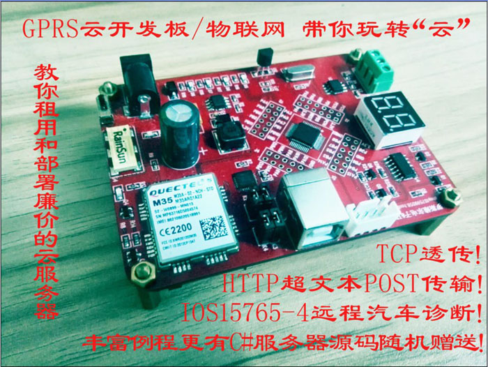 GPRS development board/STM32 development board network/Internet/car/auto remote diagnosis scheme development board gprs gsm sms development board communication module m26 ultra sim900 stm32 internet of things with positioning