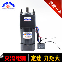 AC 220V 180W AC Motor High Power Slow Motor Gear Reduced Single Phase Motor 7.5RPM-500RPM