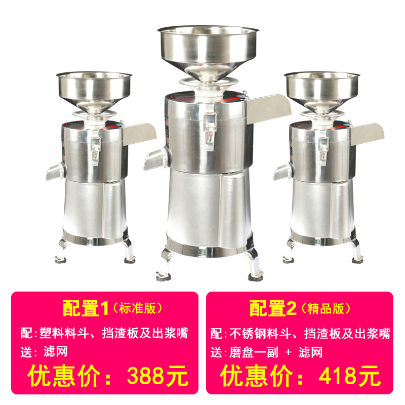 Home Appliance Parts Kitchen Appliance Parts 100 Stainless Steel Electric Stone Soybean Milk Machine Household Bean Curd Machine Commercial Slurry Separation Is Refining Mac Buy One Get One Free