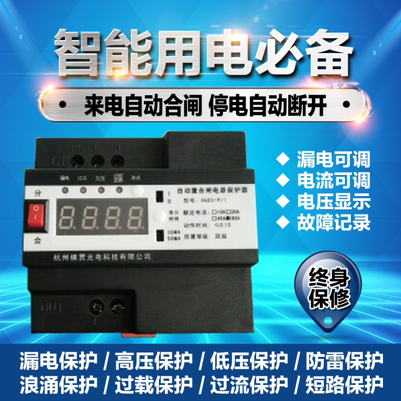 Automatic Reclosing of the Leakage Protector, the Self-compound Overvoltage Undervoltage Through the Circuit Breaker 220V abb leakage circuit breaker abb switch leakage current gsh204 c40