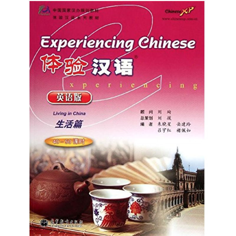 Experiencing Chinese - Living In China(1Mp3)  For  Chinese Beginners English Edition  Paperback