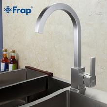 Новинка frap горячей и холодной воды Кухня кран пространство Алюминий щеткой поворотный кран 360 градусов вращения F4052-5