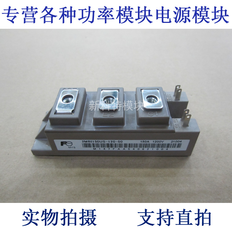 2MBI150US-120-50 150A1200V 2 unit IGBT module 9 into a new japan fuij2 unit igbt module 2mbi450u4n 120 50 rndz