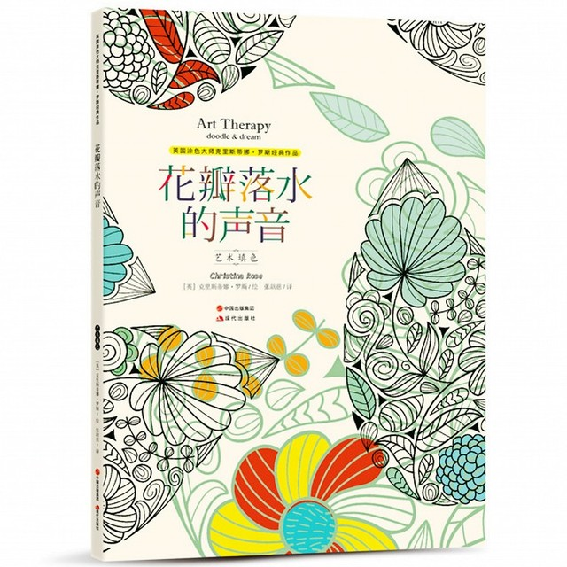 Hot!Therapy Doodle Dream Coloring Book Antistress Coloring Book For ...