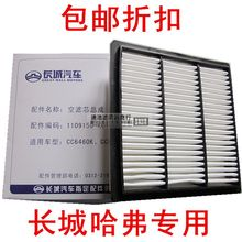 forThe Great Wall hover car gasoline H3/H5 air filter air filter air filter grid maintenance