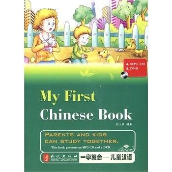 Mon Premier Livre Chinois. Anglais pinyin Livre avec CD. Les Parents et Les Enfants peuvent étudier ensemble. Connaissance est inestimable et pas de frontière-86
