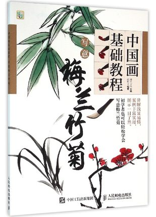 Basic Course Of Chinese Painting Writing Brush Xie Yi Plum Blossoms, Orchid, Bamboo And Chrysanthemum Drawing Art Book