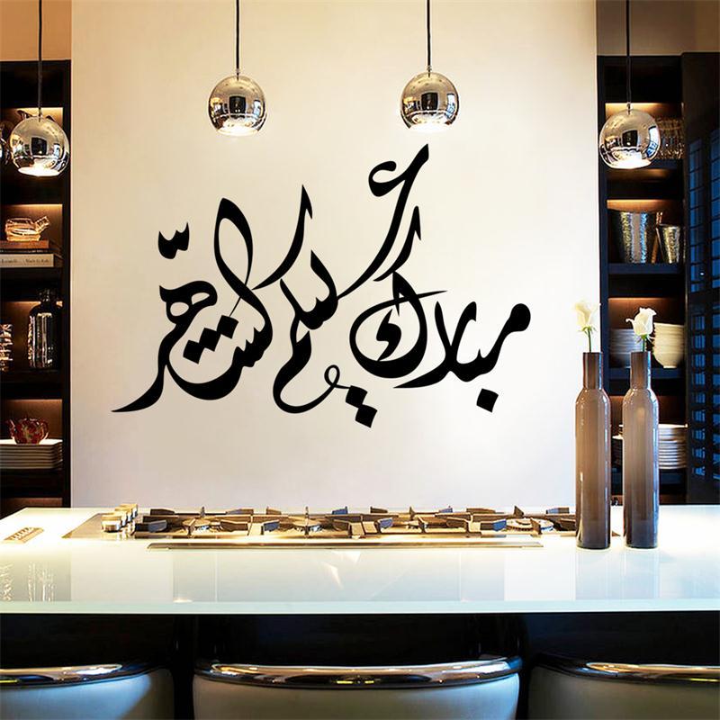 black newest design Islamic pattern wall sticker home decor Muslim ...