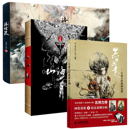 3pcs luo huang ji / shan hai jing / Black and white painting Ancient illustrations creative comic hand-painted book luo qian black 43