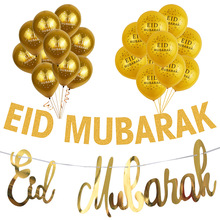 Gold Ramadan Kareem Decoration Eid Mubarak Banner and Balloons Eid Ramadan Party Favor Eid al fitr Ramadan Mubarak Decor