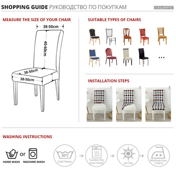 Stretch Spandex Removable Dining Room Chair Covers Best Children's Lighting & Home Decor Online Store