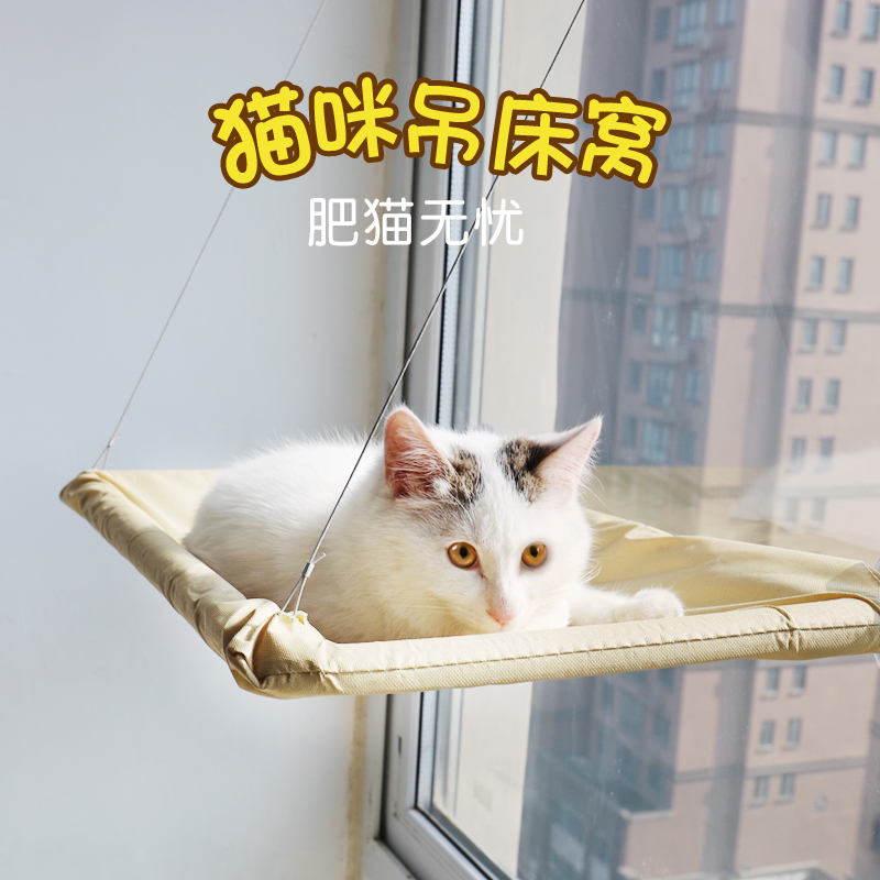 Cat hammock Strong Sucker type Bask in the sunshine Hanging bed Kitty window sill Viewing Four seasons Cat bed pet supplies