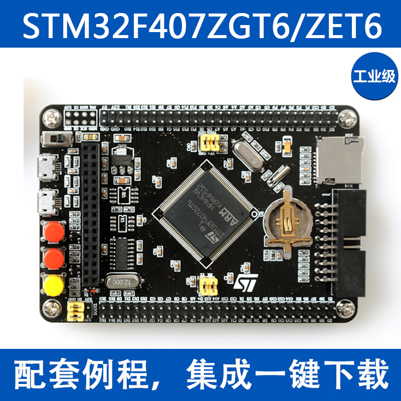 STM32F407ZET6/ZGT6 development board STM32 Cortex-M4 minimum system board arm learning board black plastic ads iar stm32 jtag interface jlink v8 debugger arm arm7 emulator cortex m4 m0