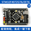 STM32F407ZET6 ZGT6 Development Board STM32 Cortex M4 Minimum System Board Arm Learning Board