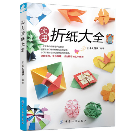 Practical Paper Foldi Book/ Chinese Handmade Paper Carft DIY Book For Children Kids Adults / Intellectual Enlightenment Textbook
