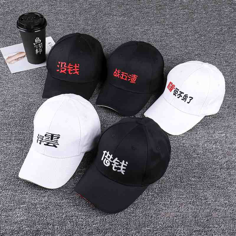 New Korean men and women personality funny Chinese character baseball cap fashion street bend casual cap(China)