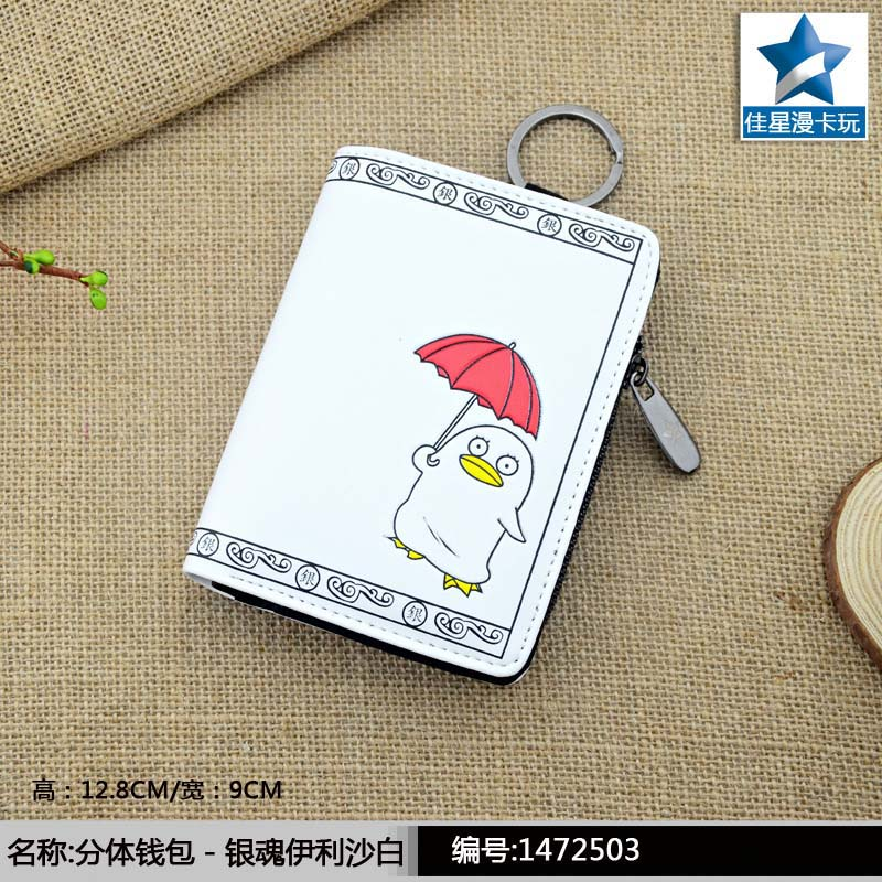 Separate Zipper Poucht/Cards Holder Short Purse/White Anime Gintama Elizabeth PU Wallet