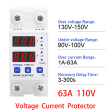 63A 110V Din rail adjustable over under voltage protective device protector relay Current Limiting Protection
