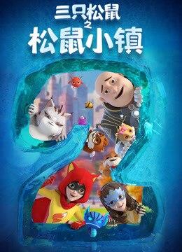 《三只松鼠之松鼠小镇》2019年中国大陆动画动漫在线观看