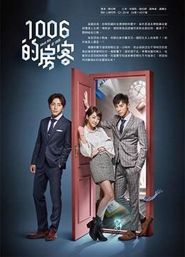 《1006的房客》2018年台湾爱情,科幻,悬疑电视剧在线观看