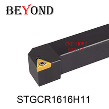 STGCR1616H11/STGCL1616H11, 16*16mm Metal Lathe Cutting Tools Cnc Machine Turning External Tool Holder S-type
