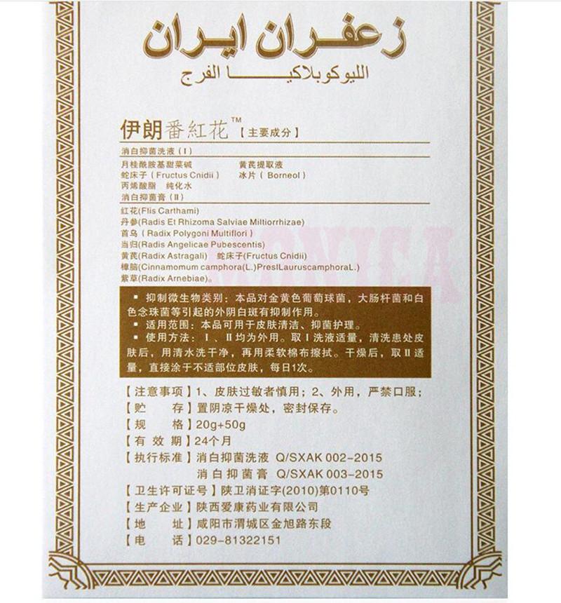 Iranian saffron (1)