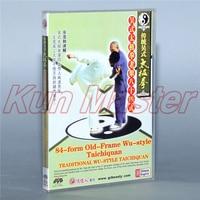 84-form Old-frame Wu-style Taichiquan 2 DVD Chinese Kung fu Disc Tai chi Teaching DVD English Subtitles