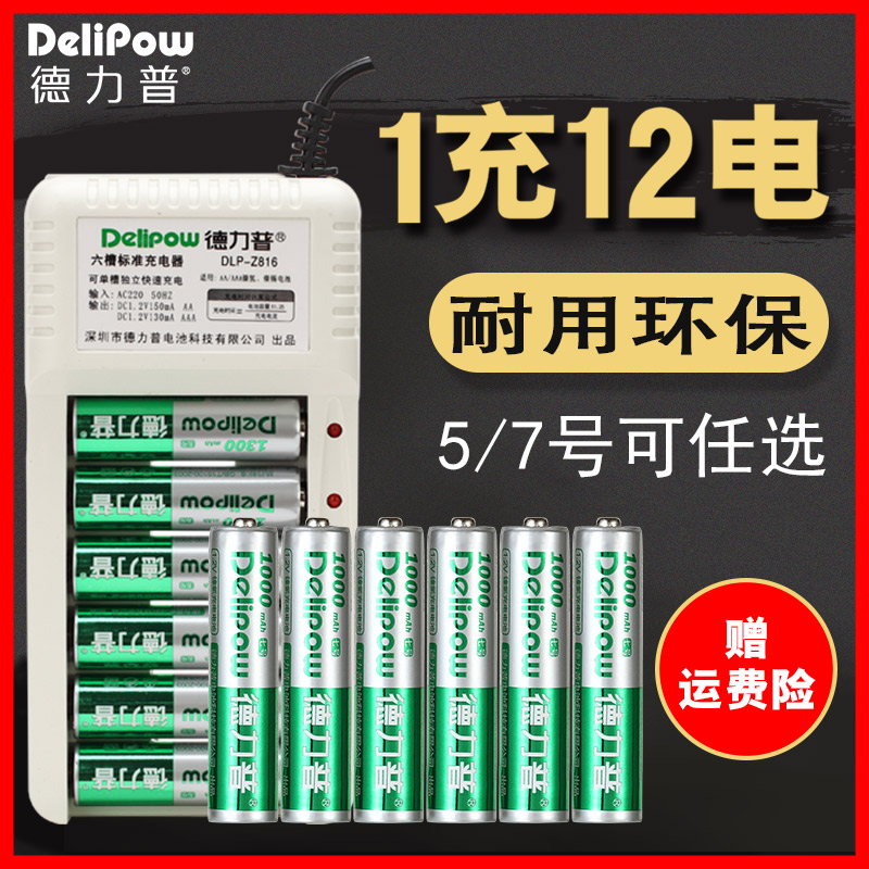 No. 5, No. 7 delipow battery Universal Battery Charger Kit 12 five rechargeable NiMH seven Rechargeable Li-ion CellNo. 5, No. 7 delipow battery Universal Battery Charger Kit 12 five rechargeable NiMH seven Rechargeable Li-ion Cell