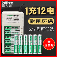 No. 5, No. 7 delipow battery Universal Battery Charger Kit 12 five rechargeable NiMH seven Rechargeable Li ion Cell
