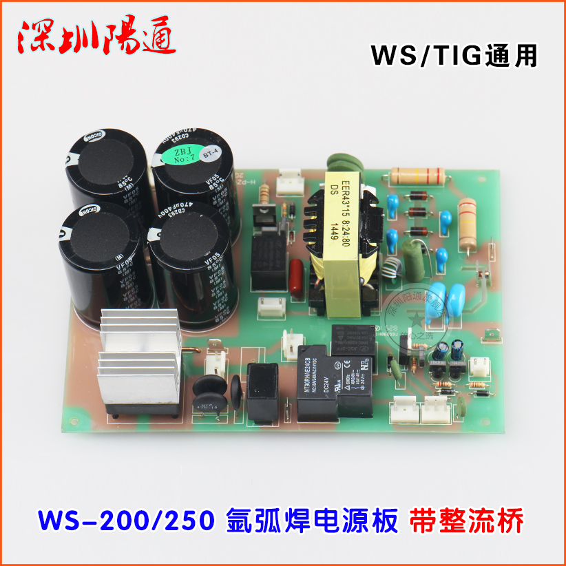 цена на WS/TIG Argon Arc Welding Machine High Frequency Plate Power Plate with Rectifying Bridge MOS Tube WS200