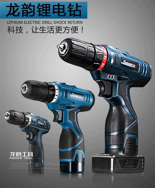 Longyun Rechargeable Lithium Battery cordless Electric Drill bit 12V 16.8V 25V Electric Screwdriver Torque screw gun power tools 1