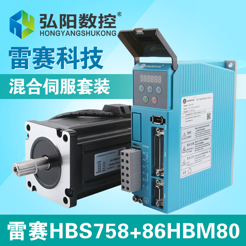Hybrid servo servo HBS758 + 86HBM80-1000 engraving machine accessories stepper servo motor рюкзак kawaii factory kawaii factory ka005bwymw28